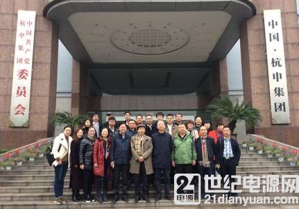全国电力行业协会负责人齐聚杭州  共谋EPOWER中国全电展新篇章