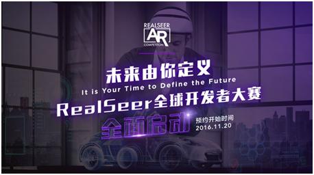 """""""未来由你定义""""全球首届AR开发者大赛正式启动"""