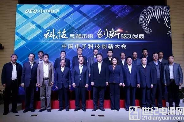中国电子科技创新大会千万大奖鼓励创新