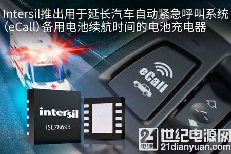 Intersil推出用于延长汽车自动紧急呼叫系统(eCall)备用电池续航时间的电池充电器