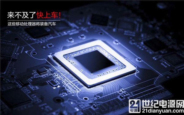 英伟达/三星/高通旗下可用于汽车的移动处理器