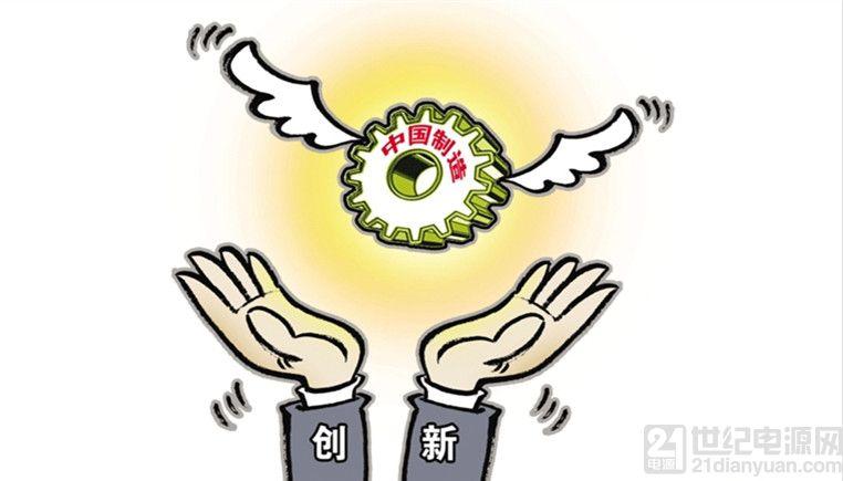 """""""中国制造2025""""吹响集结号,科华恒盛弄潮""""新..."""