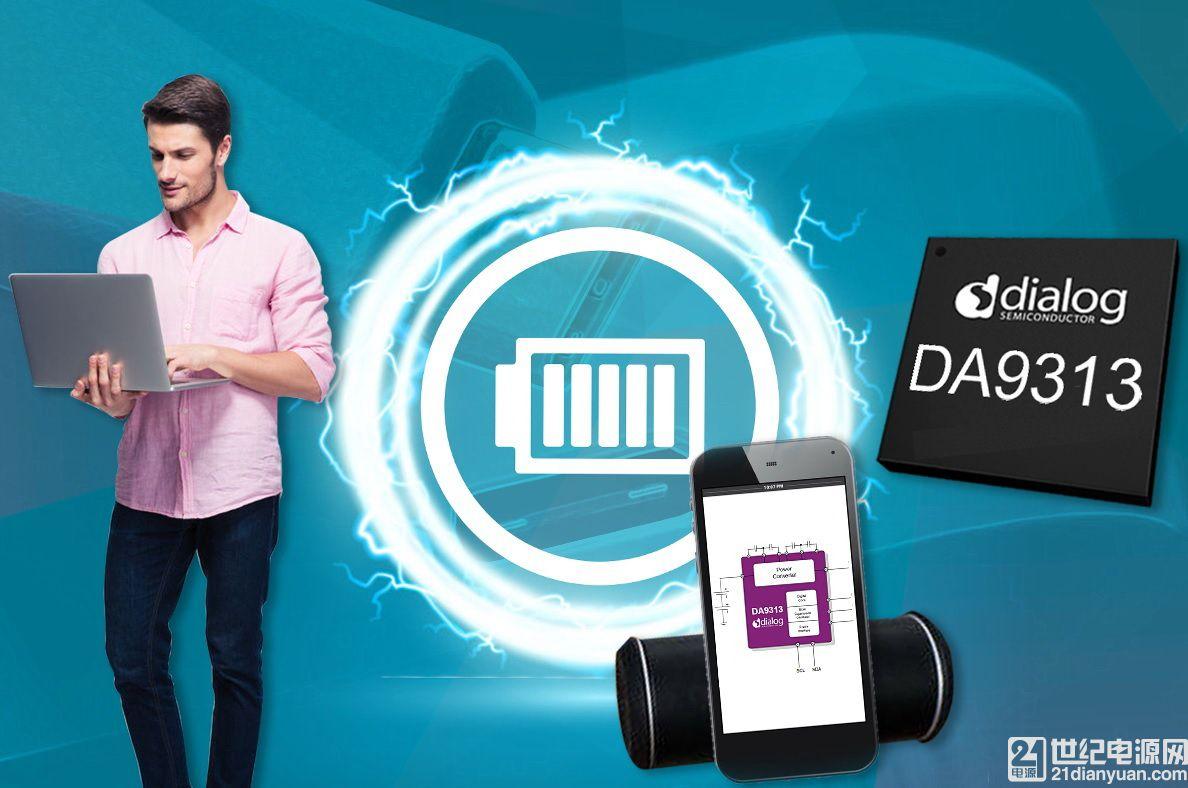 Dialog推出业内首款转换效率高于98%的10A无电感器电源转换器