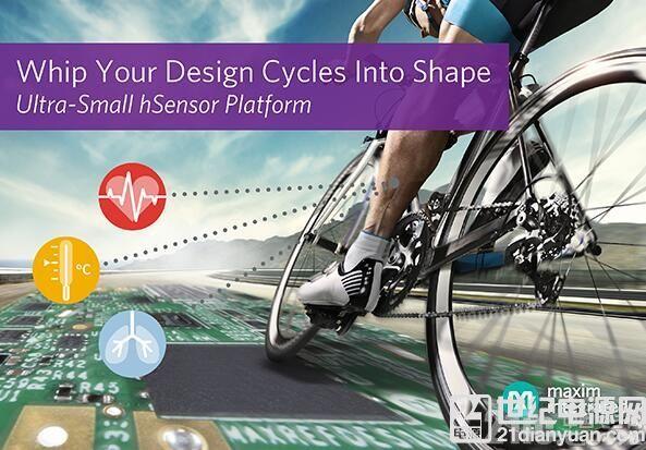 Maxim 超小尺寸hSensor平台,快速打造一系列可穿戴及健康应用