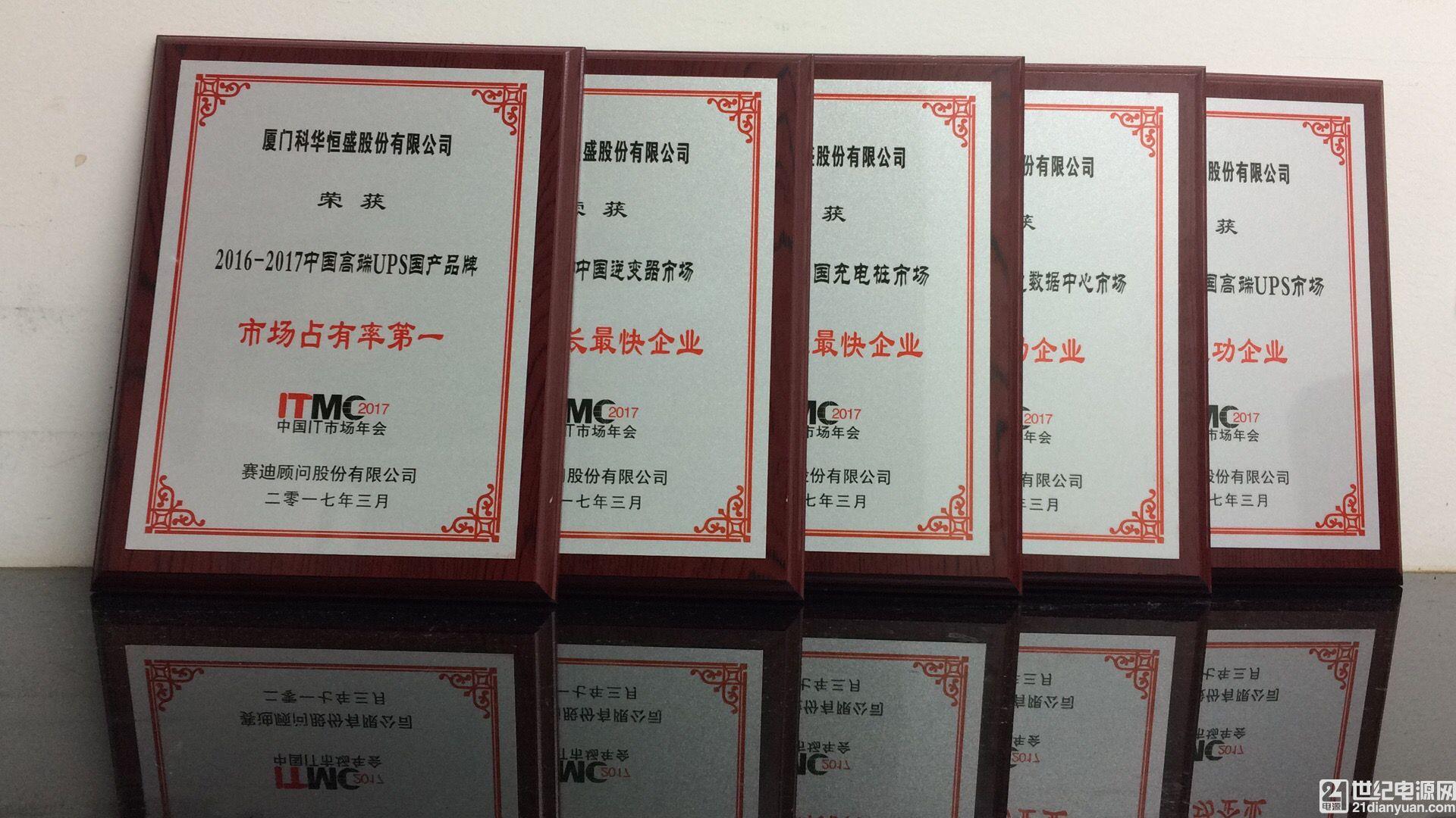 """一体两翼""""加速腾飞,科华恒盛包揽2017中国IT市场年会五项大奖"""