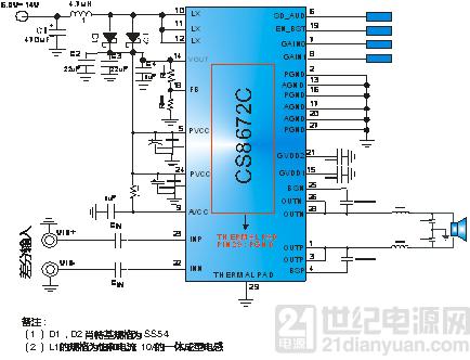 cs8672 内置升压32w单声道d类单芯片广场舞拉杆音箱音频放大解决方案