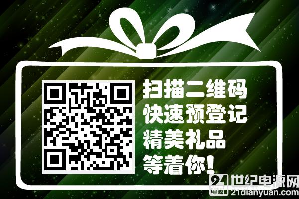 PCIM Asia 上海国际电力元件丶可再生能源管理展览会邀请函