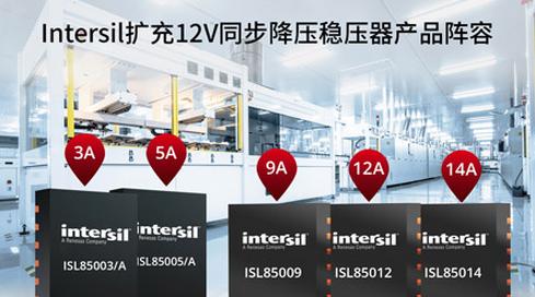 Intersil扩充12V同步降压稳压器产品阵容
