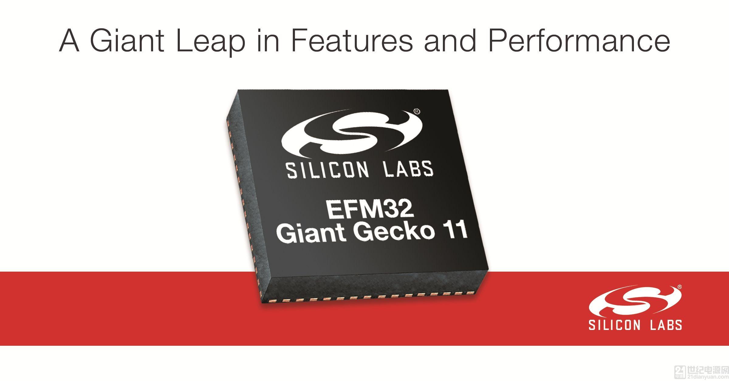 功能丰富的Giant Gecko微控制器帮助开发人员 解决复杂的IoT应用