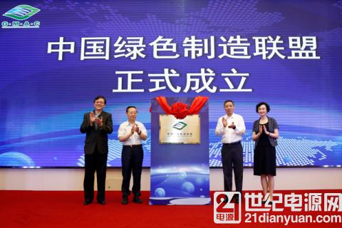 多方共建中国绿色制造联盟  合力推动我国工业绿色发展