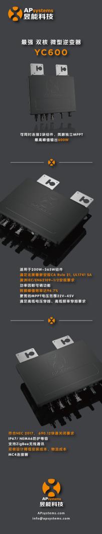 【最强双核】昱能新品微型逆变器 YC600 重磅来袭!