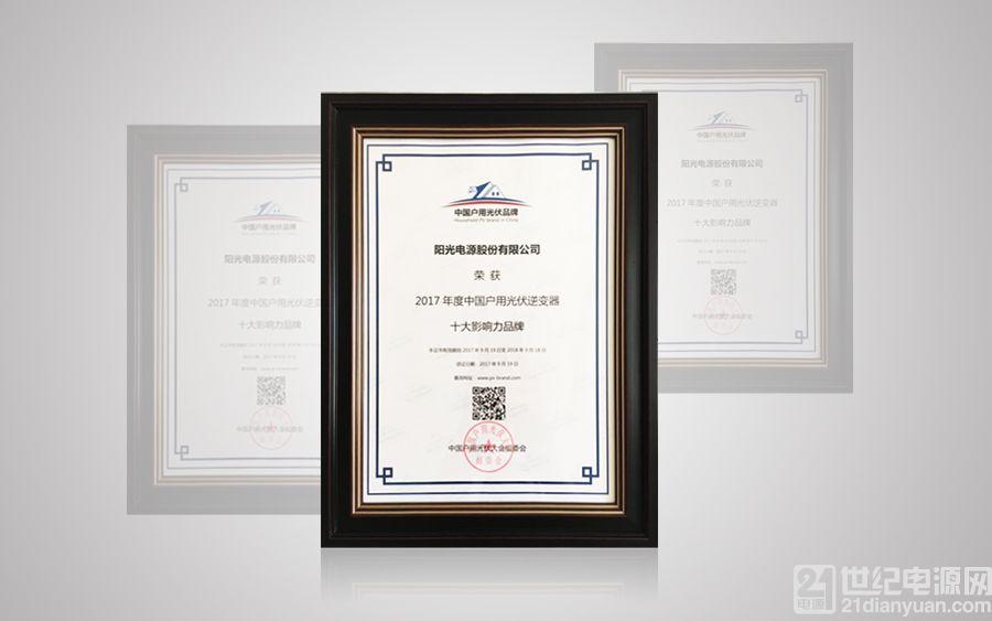 阳光户用逆变器荣获2017年度户用光伏十大影响力品牌奖