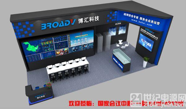 """博汇科技将亮相""""2017年中国国际信息通信展会"""""""