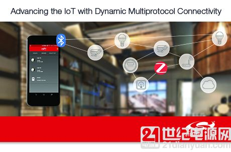 Silicon Labs 多协议无线软件提升下一代 IoT 连接应用