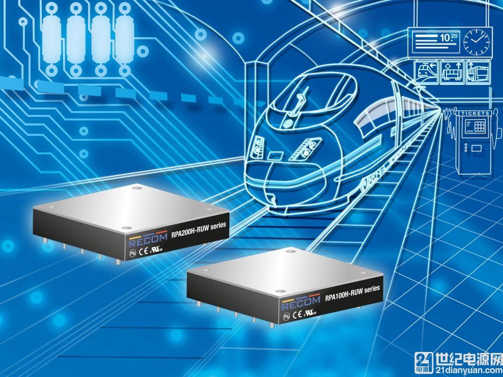 超宽输入范围之铁路应用DC/DC转换器