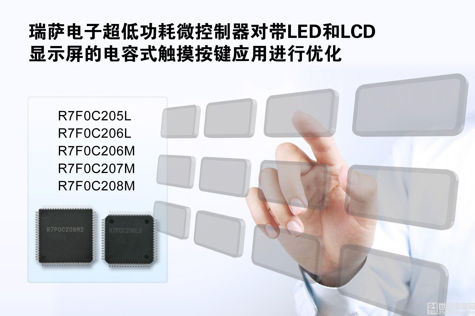 瑞萨电子推出新型超低功耗微控制器,对带 LED 和 LCD 显示屏的电容式触摸按键应用进行优化