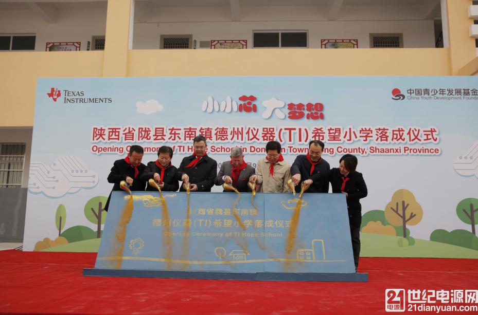 德州仪器(TI)希望小学在陕西省陇县东南镇落成并...