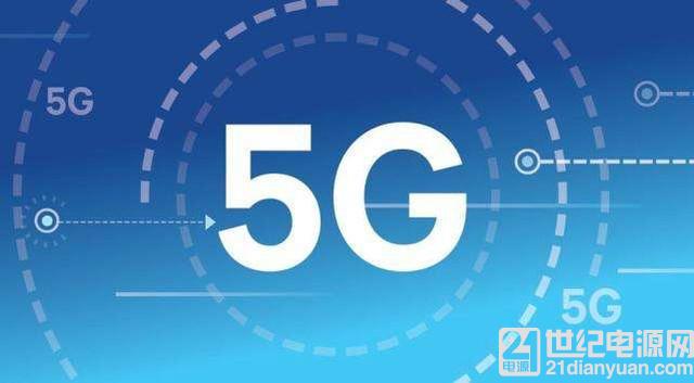 5G 频谱规划发布 确定 5G 初期部署频谱