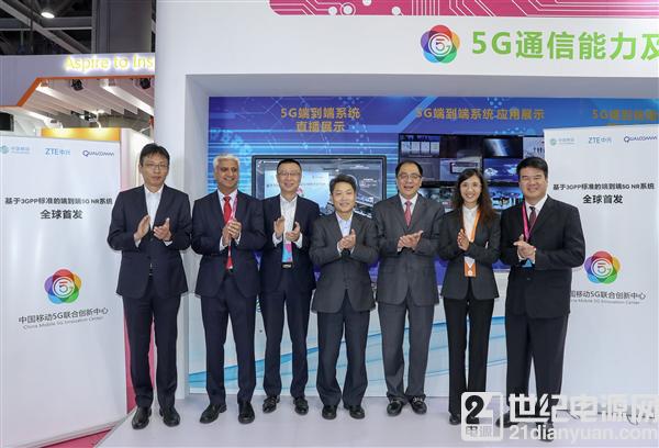 全球首个 3GPP 标准 5G 新空口系统亮相