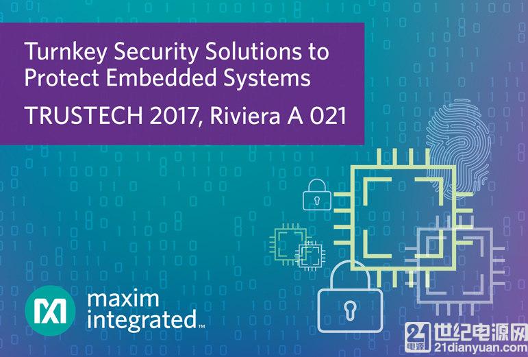 Maxim Integrated 保护嵌入式系统的交钥匙方案亮相 TRUSTECH 2017 展览会