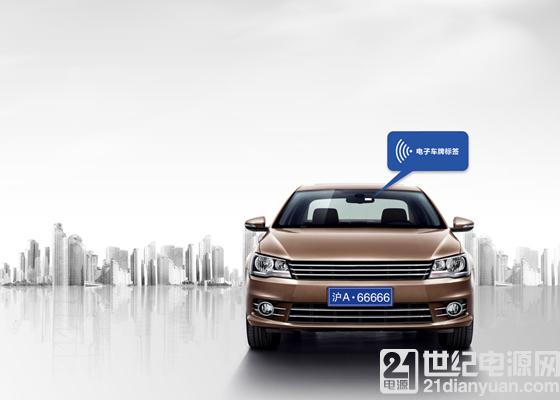 基于 RFID 技术的电子车牌在智慧交通中的应用