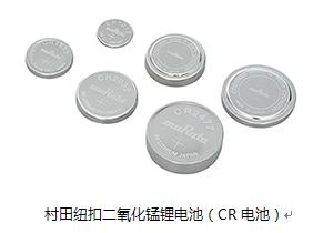 满足市场需求,村田微型电池产品阵容不断扩大