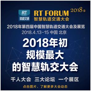 "RT FORUM2018 智慧轨道交通大会|春季论坛更""智能""、""创新""、""安全"""