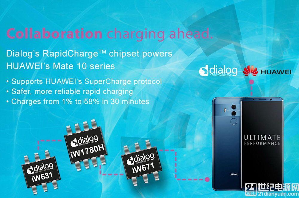 华为最新旗舰手机 Mate 10 系列采用 Dialog 明升体育转换芯片组