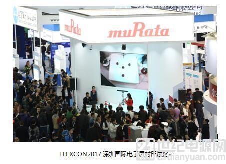 村田参展ELEXCON2017,丰富的产品与技术引来众多关注