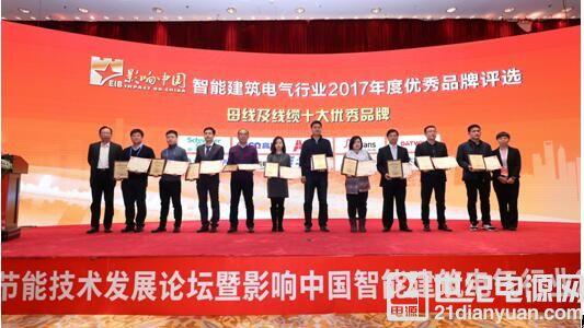 伊顿荣膺智能建筑电气十大优秀品牌双项大奖