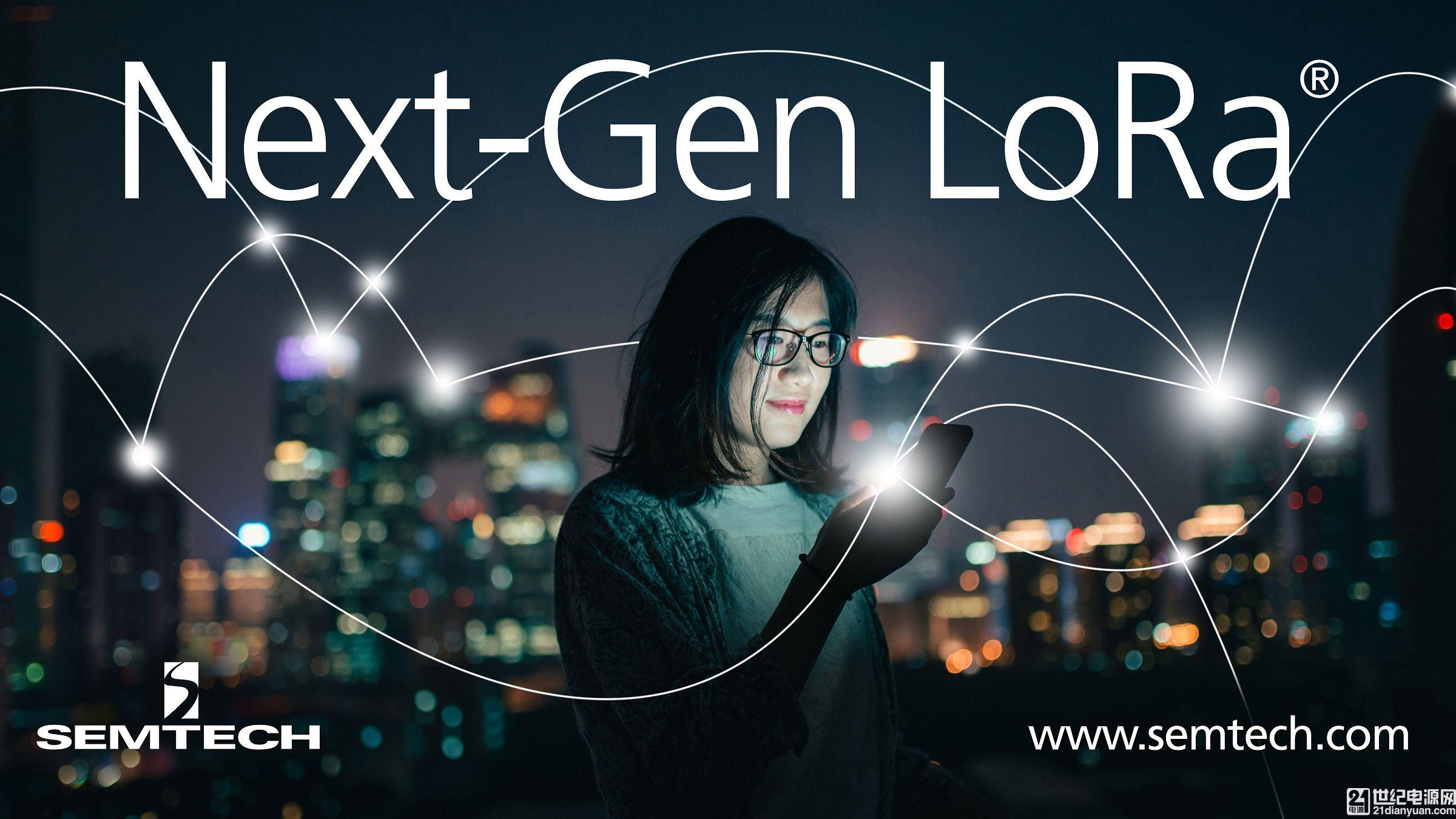 Semtech 以新一代 LoRa 平台支持物联网未来发展
