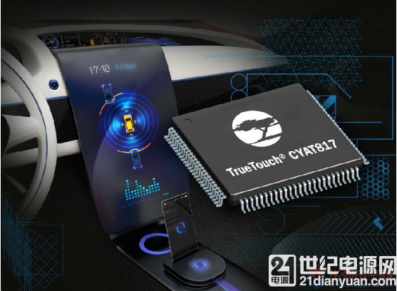 赛普拉斯推出业内先进的汽车触摸屏控制器