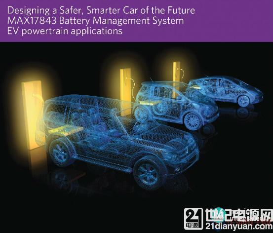 Maxim 推出最新高级电池管理系统,助力更安全、更智能的未来汽车