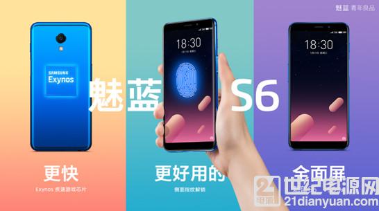 魅蓝 S6 千元机的高性价比产品