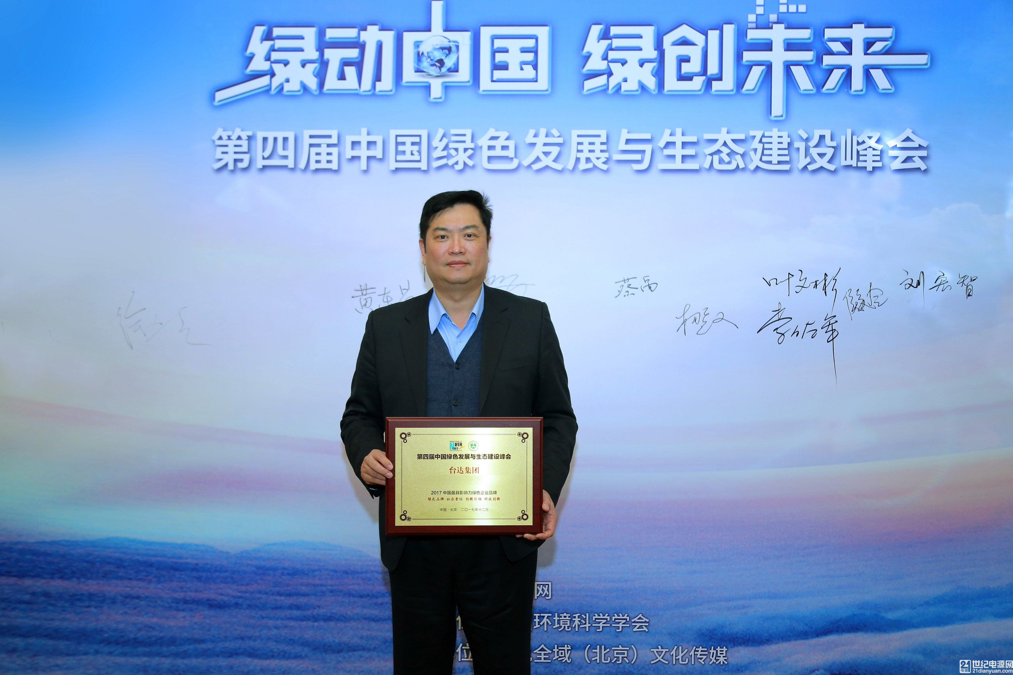 """共话绿色中国,共创绿动未来 台达荣获""""2017中国最具影响力绿色企业品牌"""""""