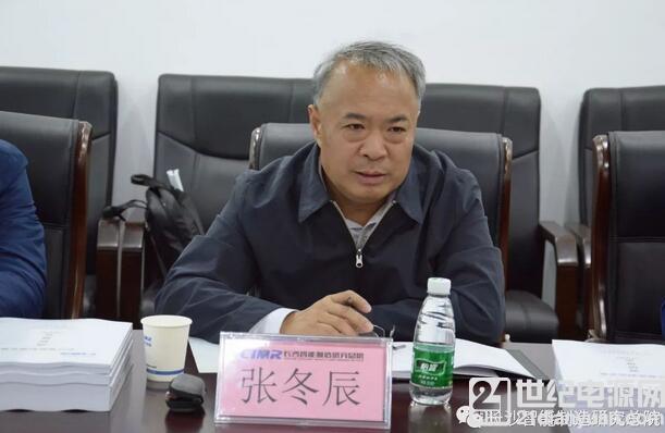 张冬辰同志任 CEC 中国电子董事、总经理