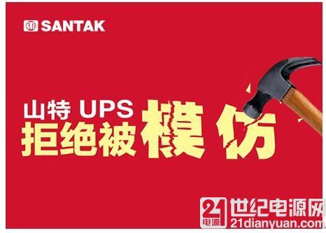 山特出重拳维护品牌声誉和用户权益