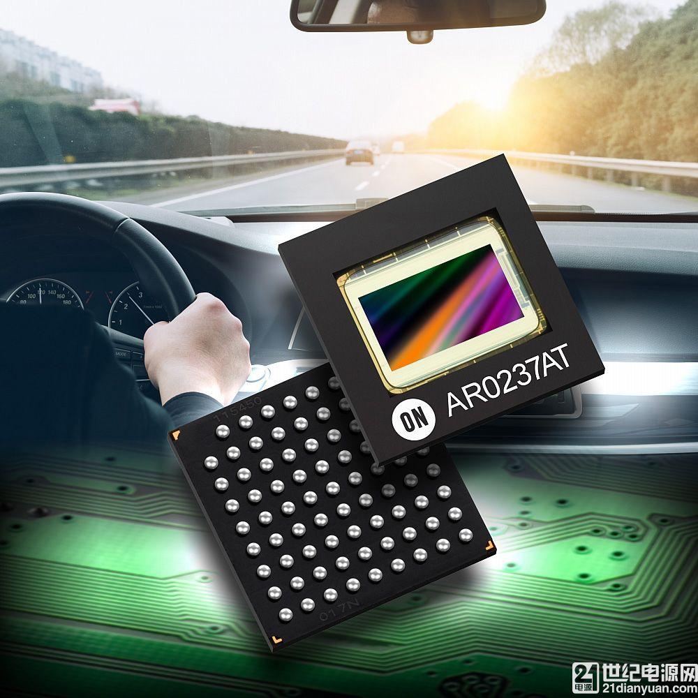 安森美半导体推出符合 AEC-Q100 认证的图像传感器,经优化用于 OEM 配备的车载 DVR 摄像机