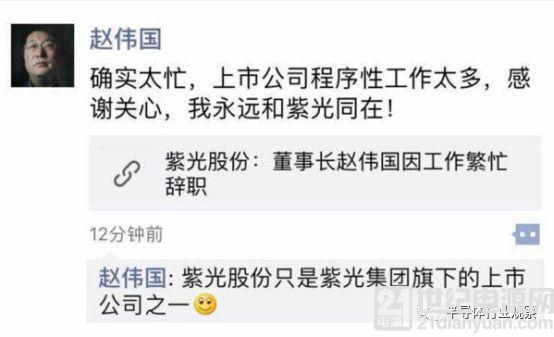 紫光集团的赵伟国并没有辞职