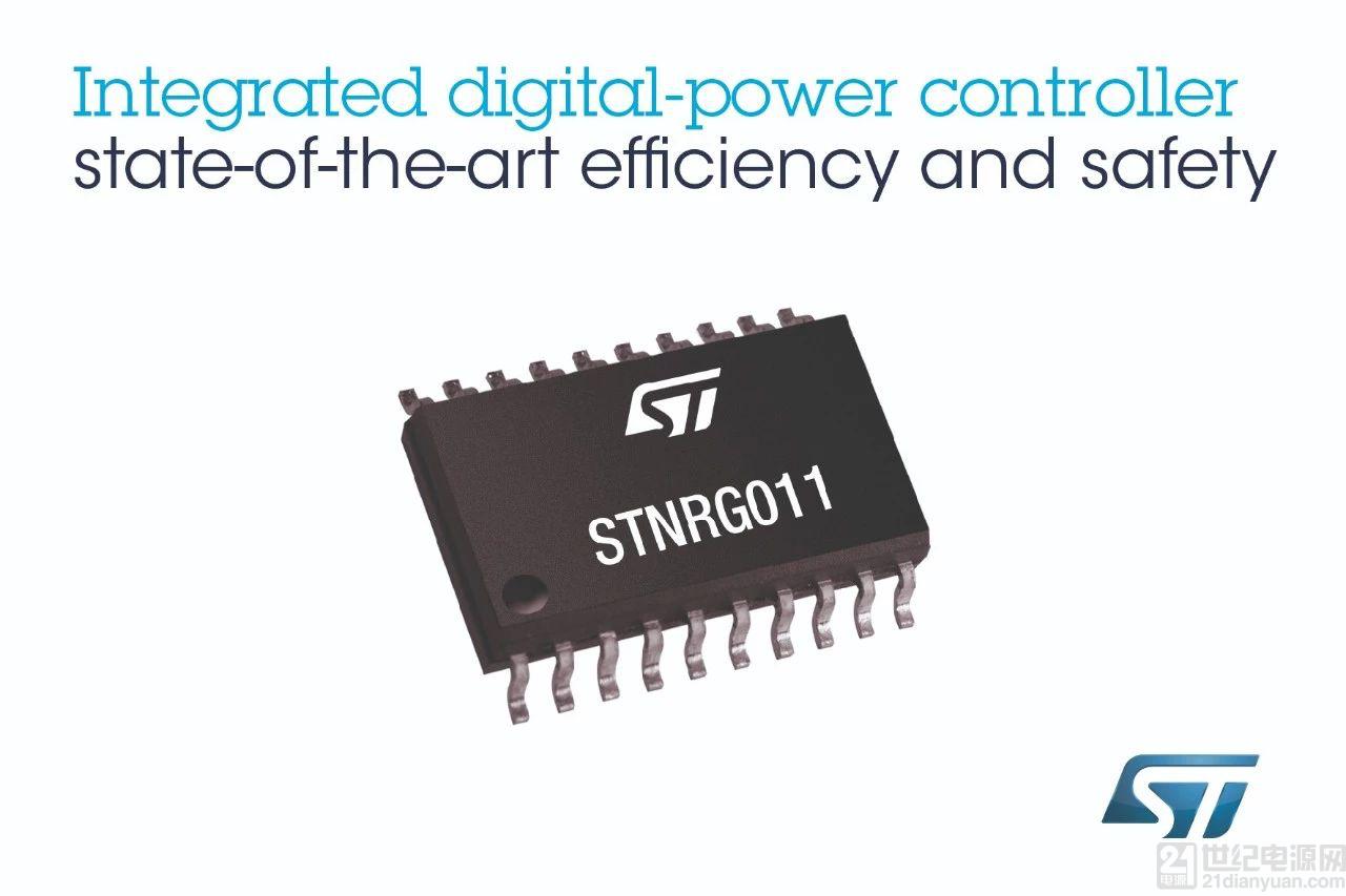 意法半导体高集成度数字电源控制器简化设计