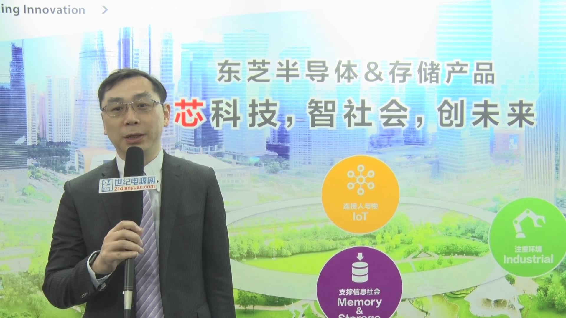 芯科技、智社会、创未来—— 东芝电子亮相慕尼黑(上海)电子展