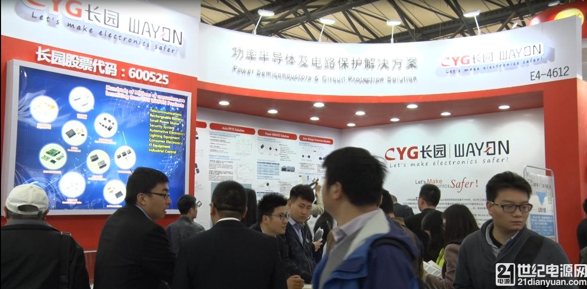 关注安防与消费类电子,长园维安携系列产品亮相慕尼黑(上海)电子展