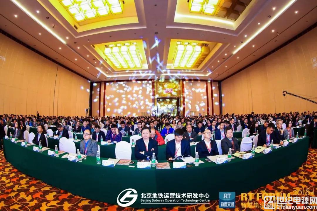 2018年中国(国际)智慧轨道交通大会圆满闭幕