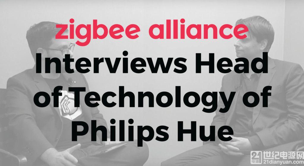 智能照明的成功之道— Philips 照明产品创始人访谈