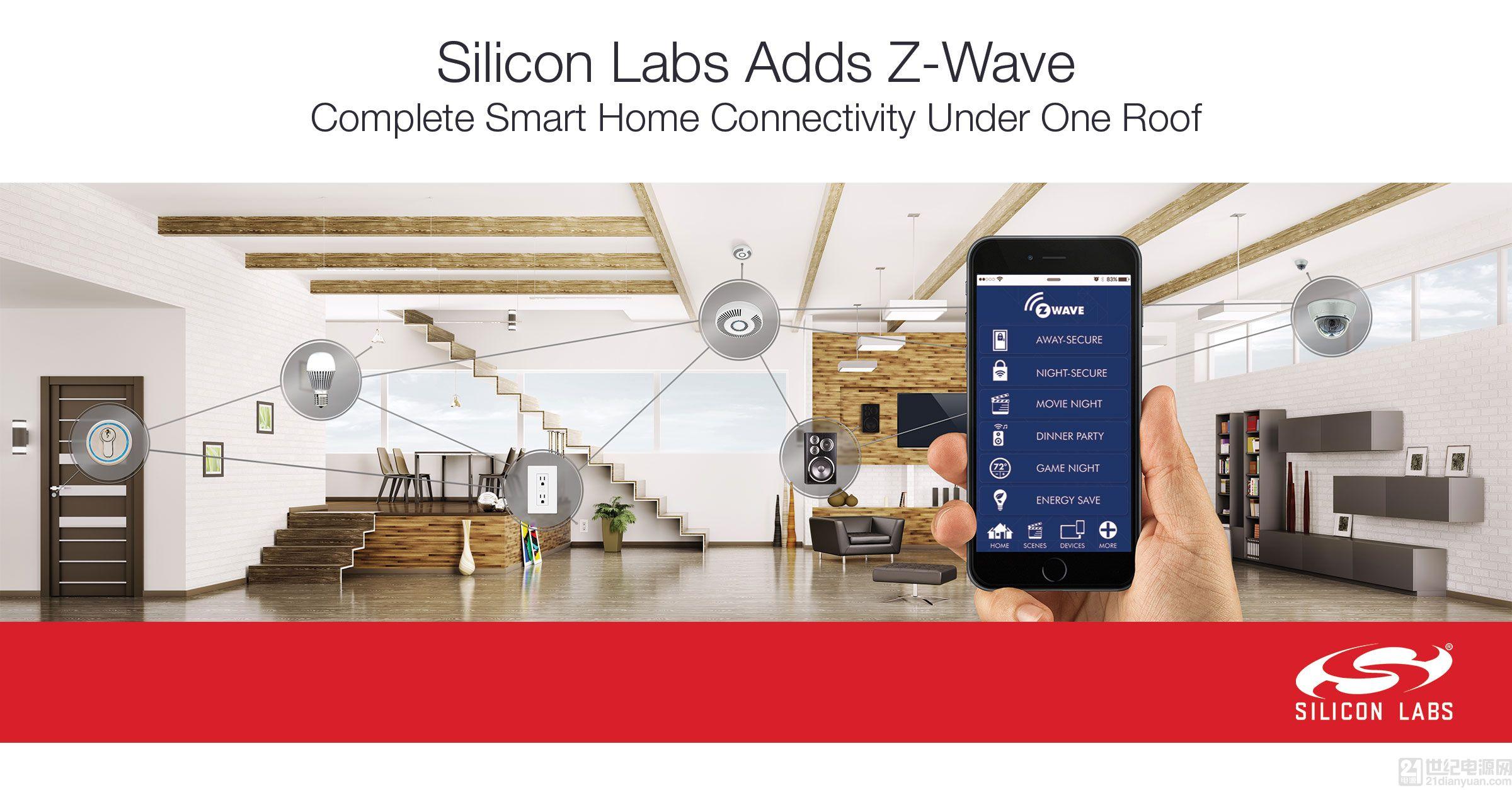 Silicon Labs 完成对 Sigma Designs 公司 Z-Wave 事业单位的收购,广泛部署的网状网络技术以强化公司在智能家居领域的领先地位