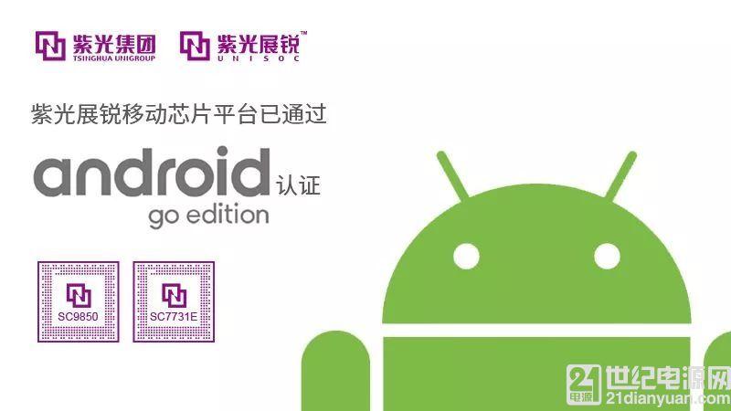 紫光展锐移动芯片平台已通过 Android Go 版本认证