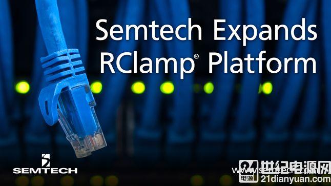 Semtech 扩展其 RClamp 产品平台以...