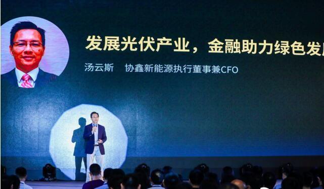 协鑫新能源执行董事汤云斯:光伏行业爆炸性增长的时间节点将至