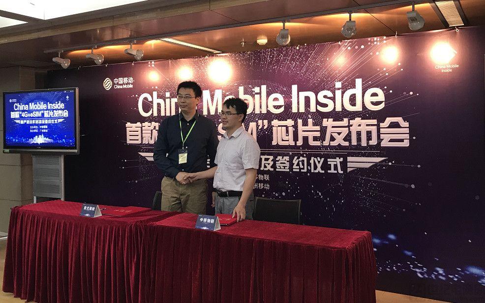 紫光展锐携手中移物联推出首款China Mobile Inside 4G eSIM SoC 芯片