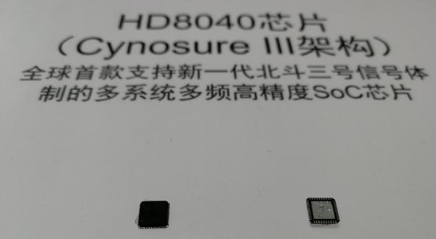 北斗芯片跨入28纳米时代:最低单片价格不到6元